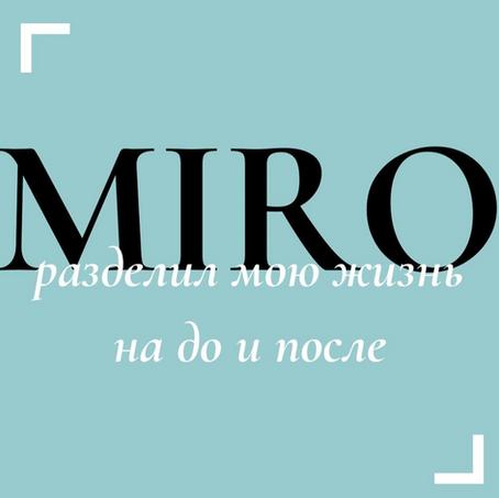 Miro разделил мою жизнь на до и после