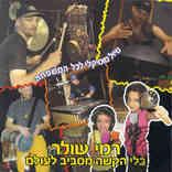 רמי שולר-כלי הקשה מסביב לעולם (2012)