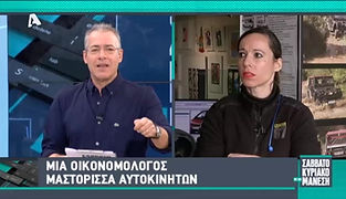 Stella Kerabos Παρουσίαση Live Alpha Tv Μανεσης Σαββατοκυριακο