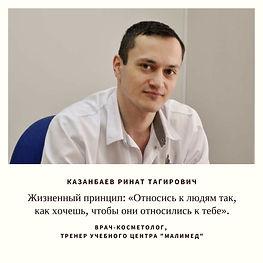 Казанбаев ринат тагирович.jpg