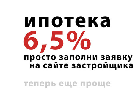 """ИПОТЕКА ПОД 6,5% ТЕПЕРЬ В ГК """"СОЮЗ"""""""