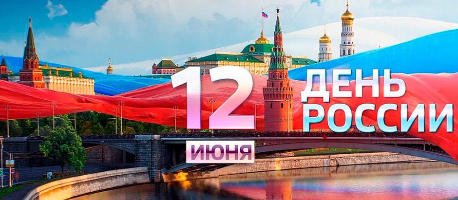 ГРАФИК РАБОТЫ НА 12 ИЮНЯ 2019 Г. С ДНЕМ РОССИИ!