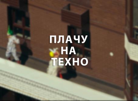 """ФЛЕШМОБ ОТ ГК """"СОЮЗ"""" - ПЛАЧУ НА ТЕХНО"""