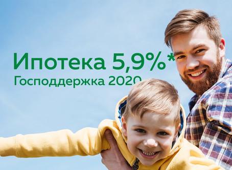 "ИПОТЕКА 5,9% НА КВАРТИРЫ ГК ""СОЮЗ"""