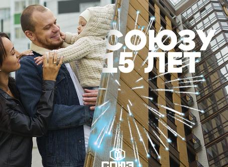 """ООО """"СЗ ИСК """"СОЮЗ"""" - 15 лет!"""