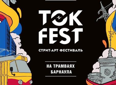 TOK FEST В БАРНАУЛЕ