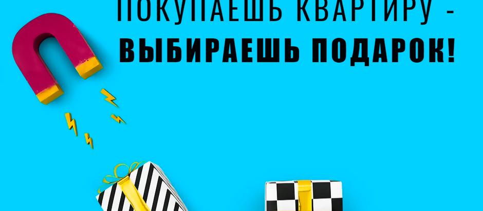 КУПИ КВАРТИРУ - ВЫБИРАЙ ПОДАРОК!