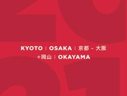 「ミシュランガイド京都・大阪+岡山2021」