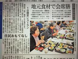 醍醐桜村 1日レストランの開催