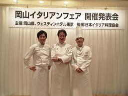 ウェスティンホテル東京 「岡山フェア」開催