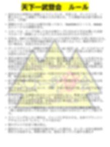 天下一武登会 STAFF Sheet_page-0006.jpg