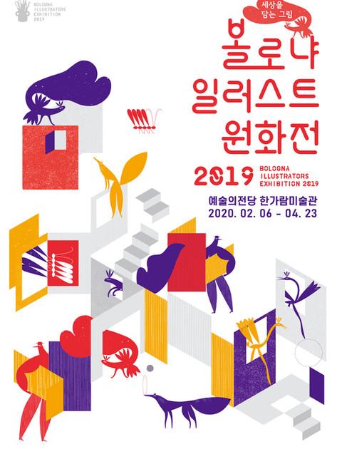 Bologna Illustrators 2019
