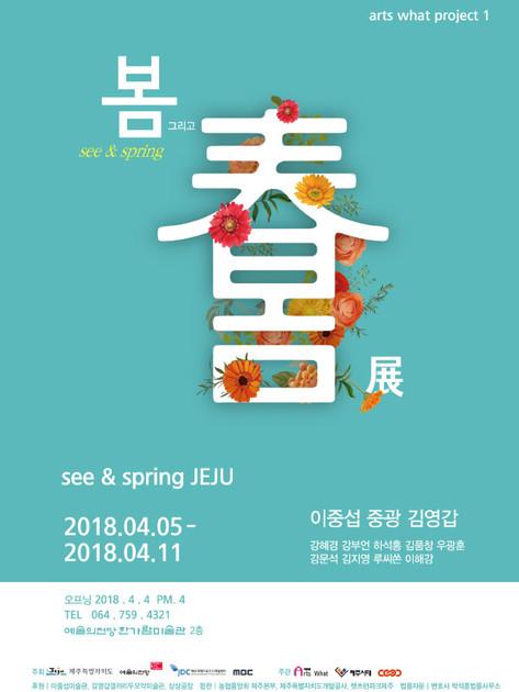 See & Spring