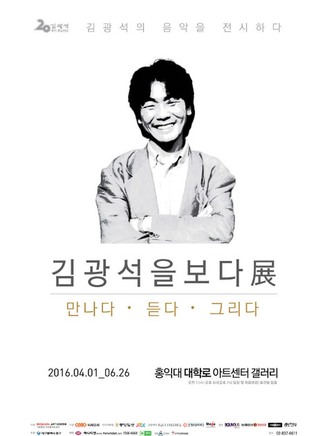 Legend Musician Kim