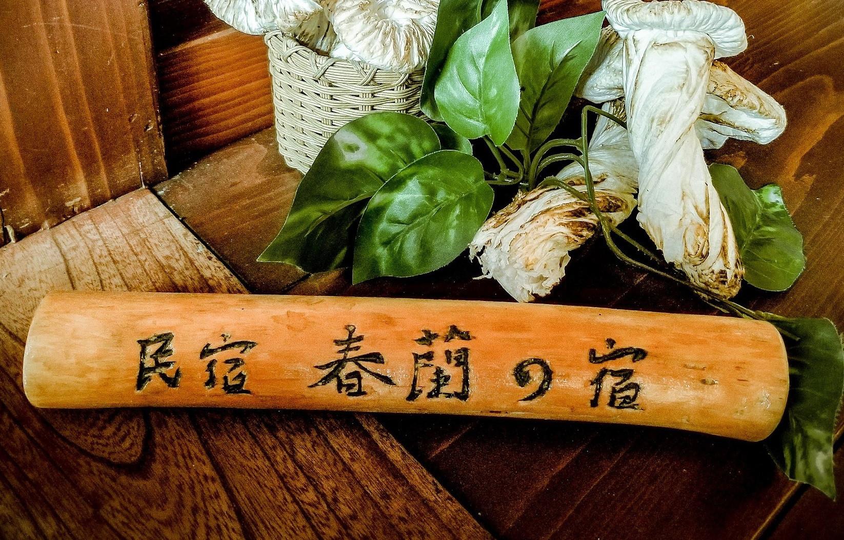 www.shunran-no-sato.com