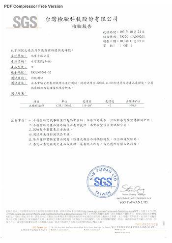 SGS 銀添濾芯濾效-1.jpg