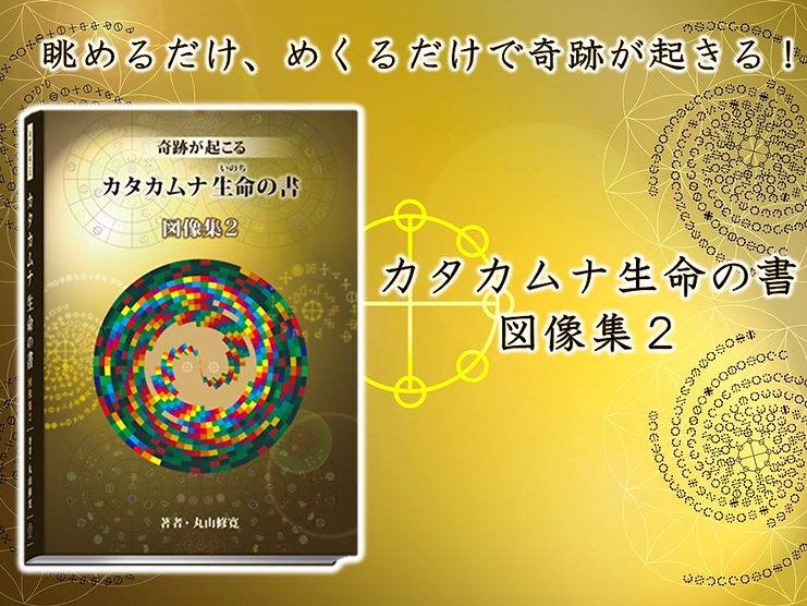 カタカムナ-36.jpg