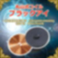 ブラックアイ-42.jpg