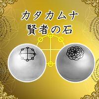賢者の石-08.jpg