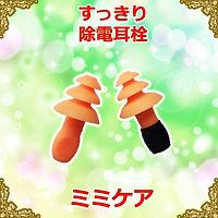 ミミケアトップ画像.jpg