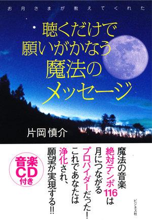 聴くだけで願いがかなう魔法のメッセージ 【CD付】