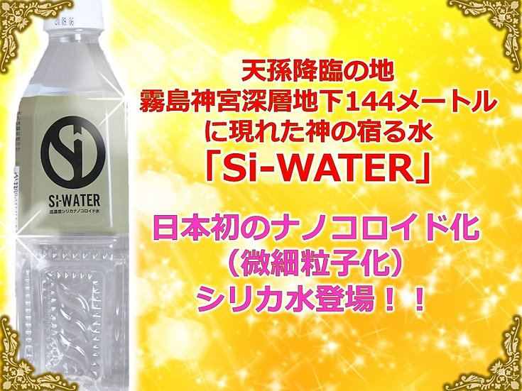 Si-WATER(10本セット)送料300円