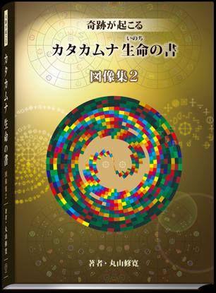 生命の書-08.jpg