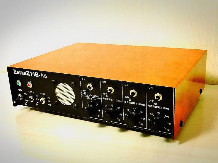 高周波発信装置 ゼッテン116-AS(スペシャル特典CD付き)※予約販売