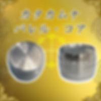 バレルコア-10.jpg