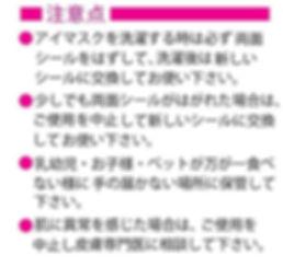アイマスク-06.jpg