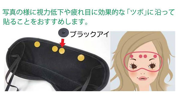 アイマスク-04.jpg