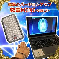数霊mini-03.jpg