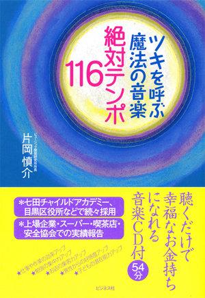 ツキを呼ぶ魔法の音楽・絶対テンポ116【CD付】
