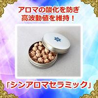 シンアロマセラミック.jpg