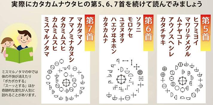 カタカムナ-01.jpg