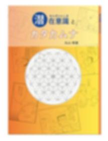 カタカムナ-27.jpg