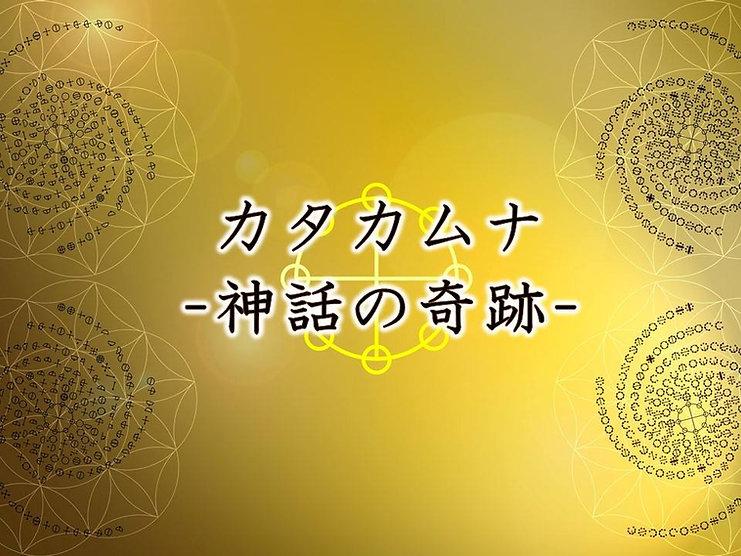 カタカムナ-30.jpg