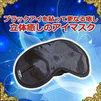 アイマスク-02.jpg