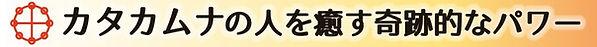 カタカムナ-11.jpg