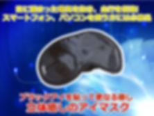 アイマスク-01.jpg