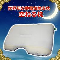 空ねる枕-02.jpg