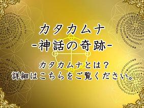 カタカムナ-39.jpg
