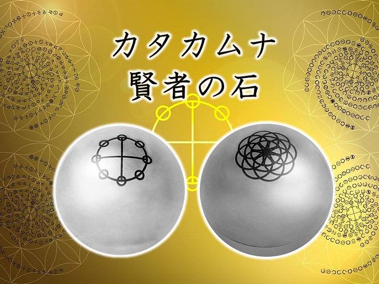 賢者の石-01.jpg
