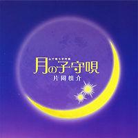 ⑦月の子守唄.jpg