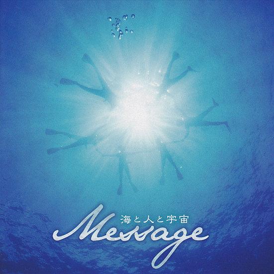 Message~海と人と宇宙~