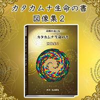 生命の書-09.jpg
