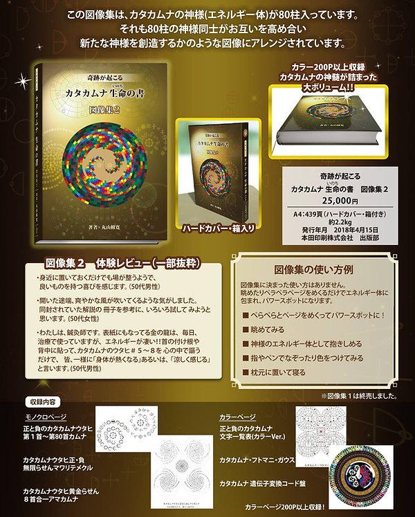 カタカムナ-25.jpg
