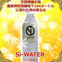 シリカ水トップ画像.jpg