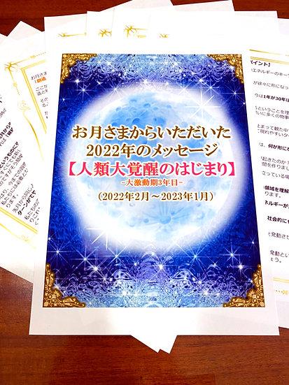 【冊子】お月さまからいただいた2022年のメッセージ(150名さま限定先行予約)