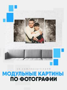 modulnaya-kartina-foto.png